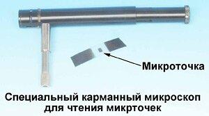 Микроскоп для микроточки